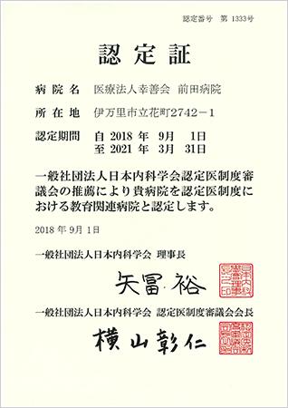 日本内科学会 認定医制度教育関連施設