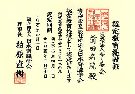 日本腎臓学会・認定教育施設