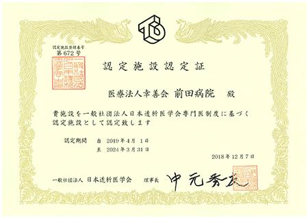 日本透析医学専門医制度認定施設