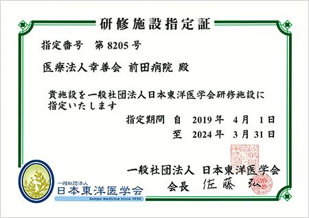 日本東洋医学会研修施設